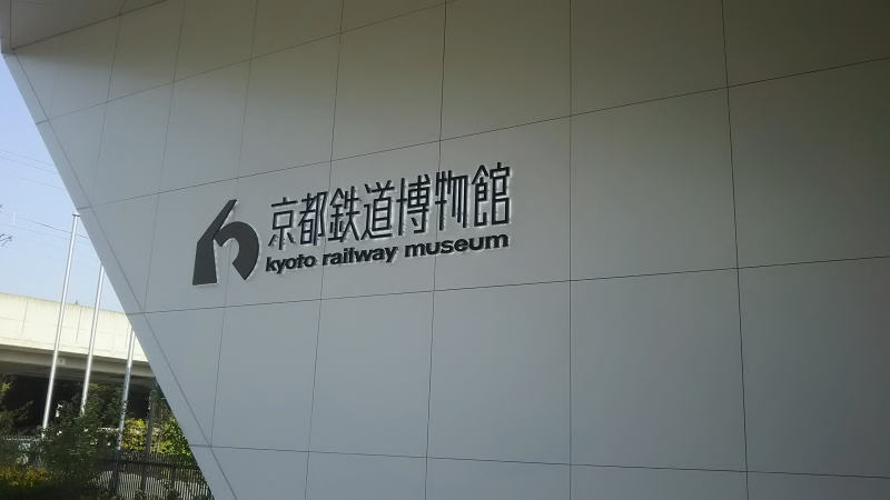 京都鐵道博物館 / 京都松榮旅館
