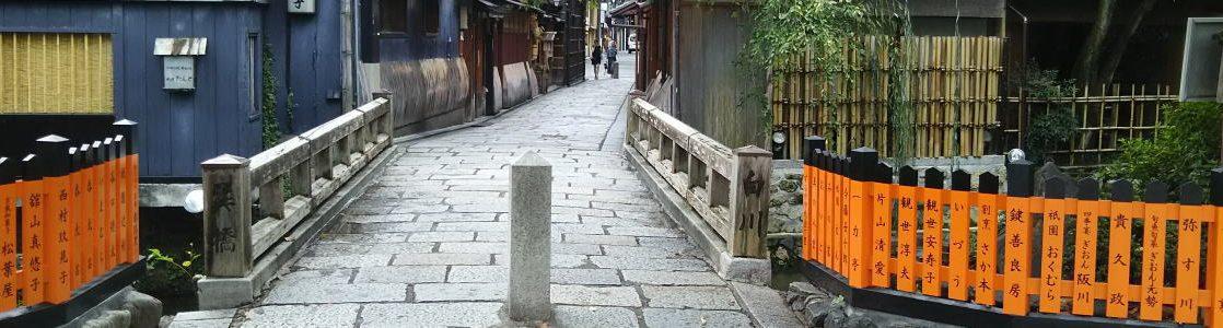 アクセスメイン画像 / 京都 旅館 松栄