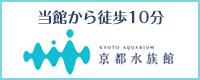 京都水族館 / 京都 旅館 松栄
