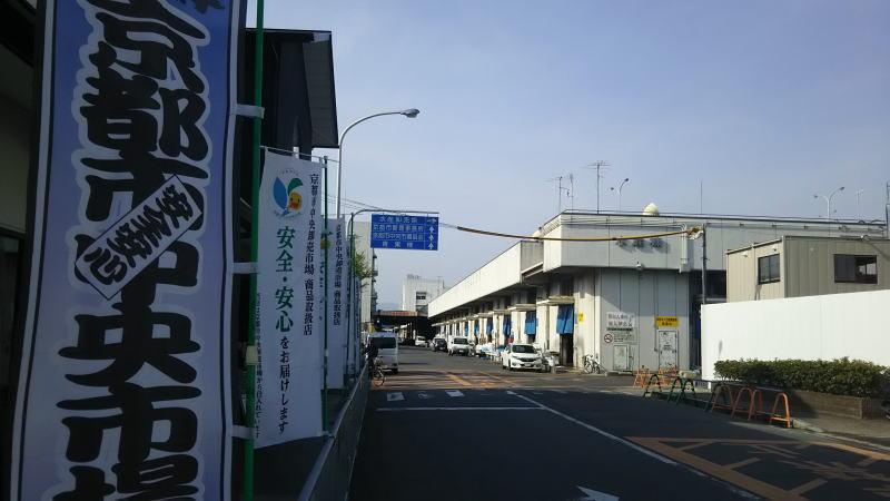 京都市中央市場 / 京都 旅館 松栄