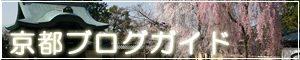 京都 ブログ ガイド / 京都 旅館 松栄