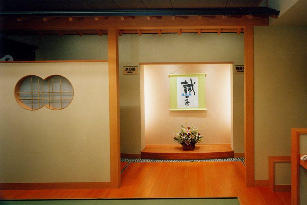 大浴場入口 / 京都 旅館 松栄