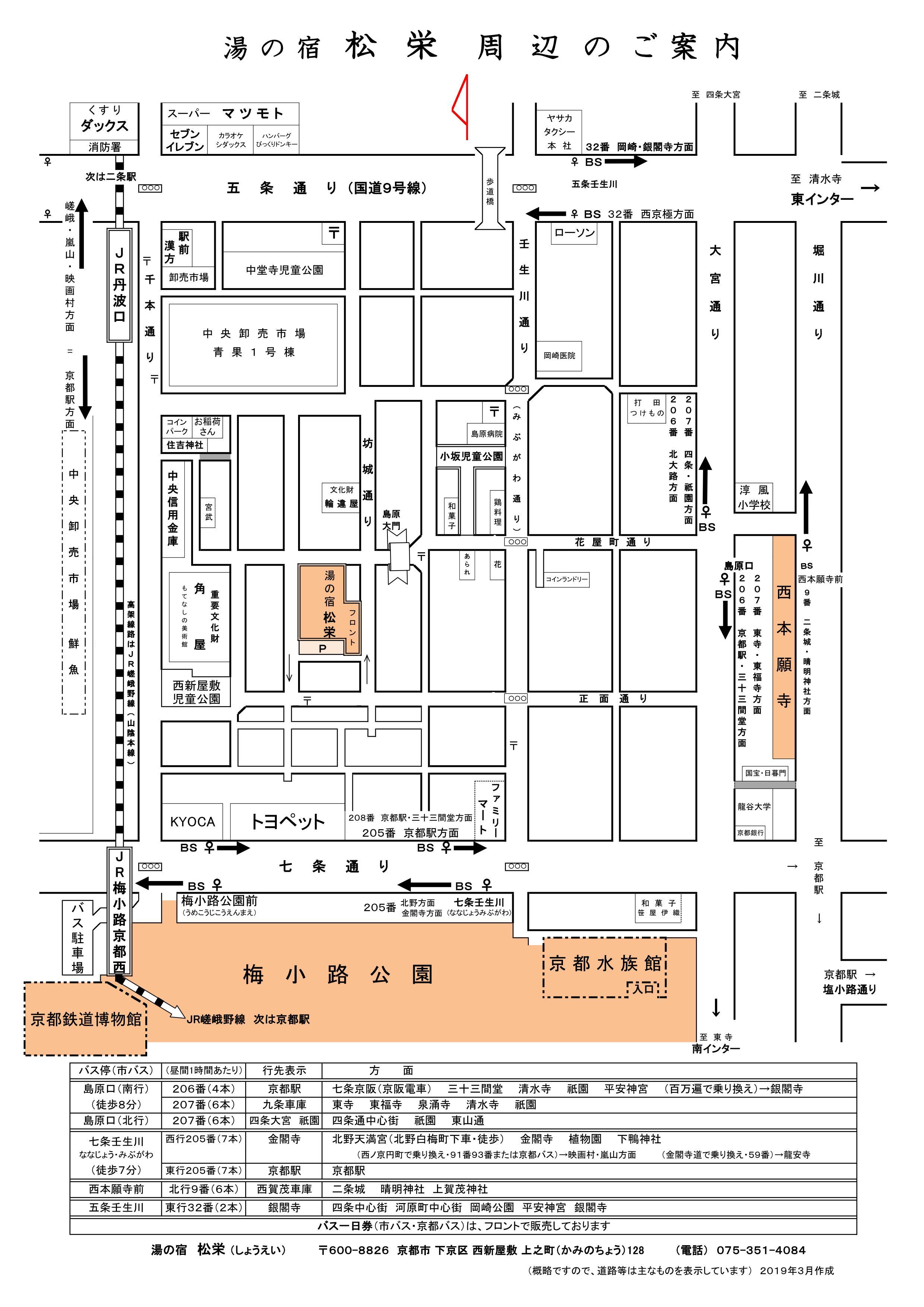 京都 旅館 松栄 周辺図PDF